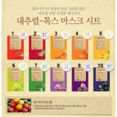The Saem Natural-tox Mask Sheet