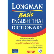 Longman Basic ENGLISH-THAI DICTIONARY
