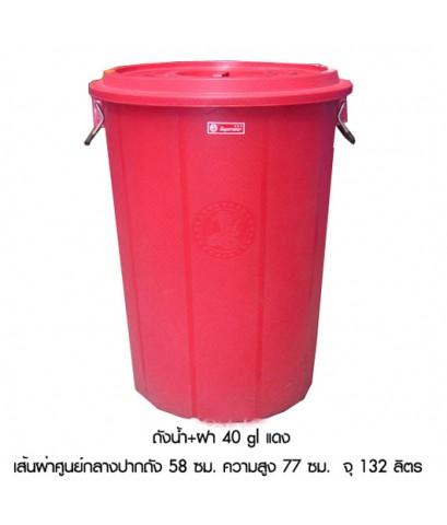 ถังน้ำ+ฝา 40 gl สีแดง