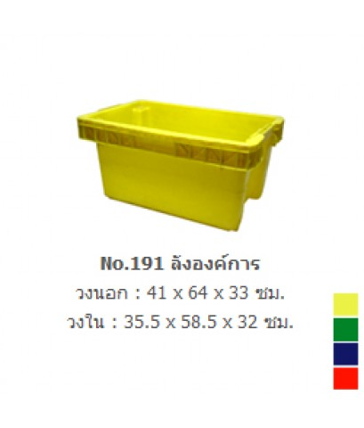 ลังทึบองค์การ 191 สีเหลือง