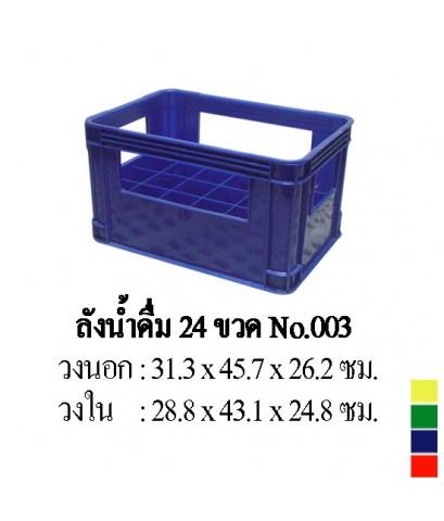 ลังน้ำดื่ม 24 ขวด 003 สีน้ำเงิน
