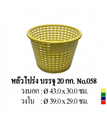 หลัว 058 20 kg. สีเหลือง