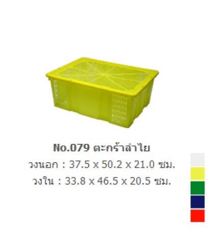 ตะกร้าลำไย No.079 สีเขียว