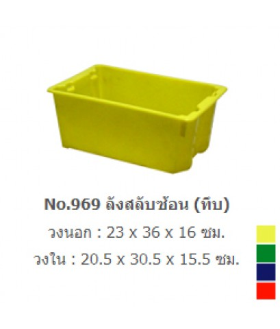 ลังทึบสลับ NO.969 สีเขียว