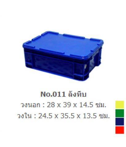 ลังทึบ NO.011 สีน้ำเงิน