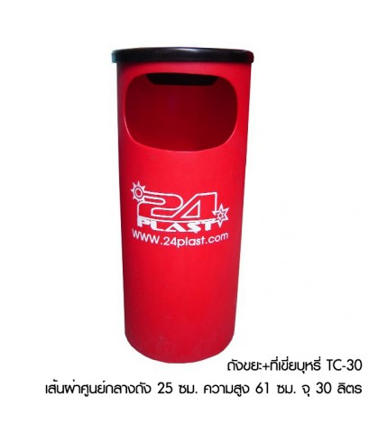 ถังขยะ+ที่เขี่ยบุหรี่ TC-30 สีส้ม