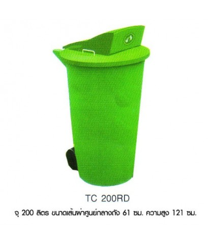 ถังขยะ TC-200RD มีช่อง สีเขียว