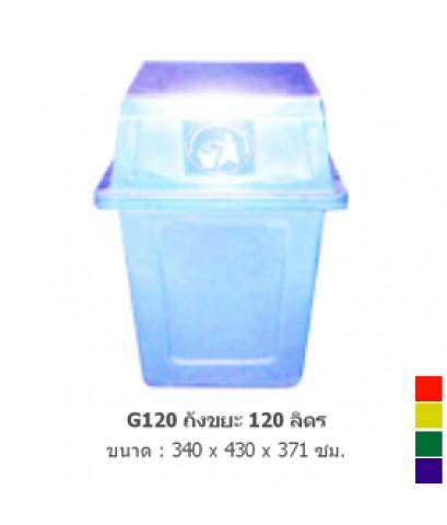 ถังขยะ G-120 Lt ฝามีลิ้น สีน้ำเงิน