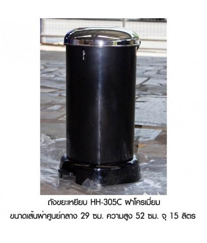 ถังขยะเหยียบ HH305C 15 Lt ฝาโครเมียม