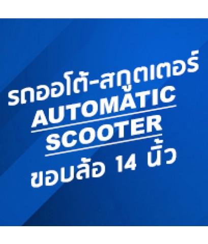 ยาง PCX New\'PCX Clicki Aerox Dtracker150