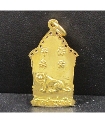 เทพเจ้าตั่วเหล่าเอี้ย  รุ่น 3 นั่งบัลลังก์ ศาลเจ้าพ่อเสือ เนื้อทองคำ สวยน่าสะสม นน. 15.00 g