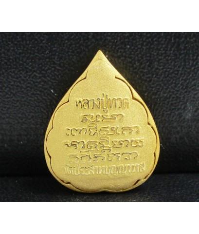พระหลวงปู่ทวด พิมพ์ใบโพธิ์ วัดประสาทบุญญาวาส เนื้อทองคำ สวยน่าสะสม นน. 5.70 g