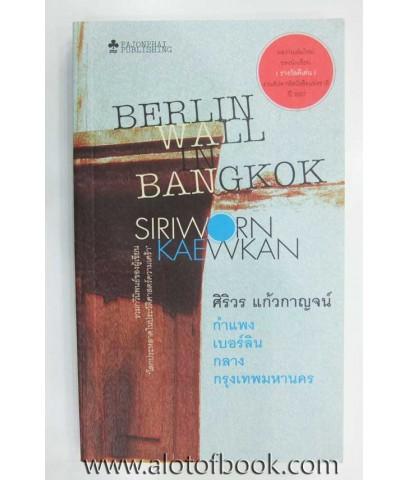 Berlin Wall In Bangkok