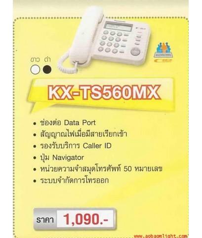 โทรศัพท์บ้าน มีสายKX-TS560MX สีขาว พานาโซนิค Panasonic