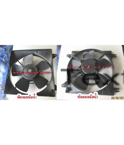 อะไหล่ CHEVROLET-OPTRA- 1.6 2003-2007 เชฟโรเลต ออฟต้า 1.6 2003-2007 พัดลมหม้อน้ำ