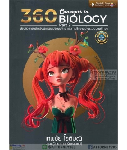 สรุปชีววิทยา สำหรับนักเรียน ม.ปลาย 360 CONCEPTS IN BIOLOGY PART 2