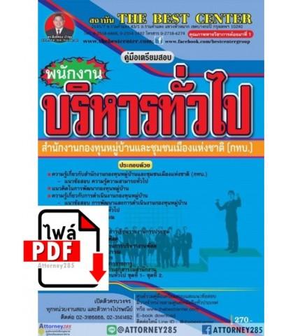 ไฟล์ E-book คู่มือสอบ แนวข้อสอบ พนักงานบริหารงานทั่วไป สำนักงานกองทุนหมู่บ้านและชุมชนเมืองแห่งชาติ