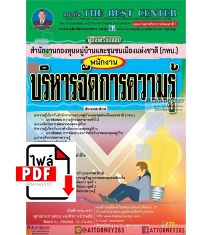 ไฟล์ E-book คู่มือเตรียมสอบ พนักงานบริหารจัดการความรู้ สำนักงานกองทุนหมู่บ้านและชุมชนเมืองแห่งชาติ