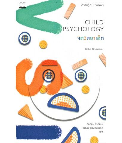 จิตวิทยาเด็ก : ความรู้ฉบับพกพา