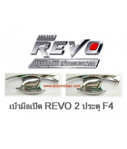 TOYOTA REVO เบ้ามือเปิด 2 ประตู ชุบโครเมี่ยม F4