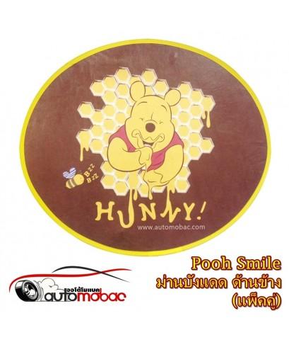 Pooh Smile ม่านบังแดดด้านข้าง แพ็คคู่ พับเก็บได้ ใช้บังแดดเพื่อปกป้อง UV งานลิขสิทธิ์แท้