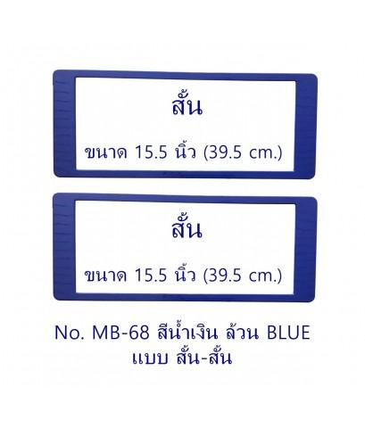 กรอบป้ายทะเบียน กันน้ำ MB-68 BLUE สีน้ำเงินล้วน แบบสั้น-สั้น ระบบคลิปล็อค 8 จุด พร้อมน็อตอะไหล่