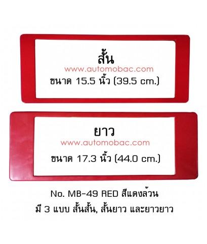 กรอบป้ายทะเบียน กันน้ำ MB-49 RED สีแดงล้วน แบบสั้น-ยาว ระบบคลิปล็อค 8 จุด พร้อมน็อตอะไหล่