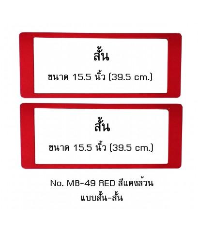 กรอบป้ายทะเบียน กันน้ำ MB-49 RED สีแดงล้วน แบบสั้น-สั้น ระบบคลิปล็อค 8 จุด พร้อมน็อตอะไหล่
