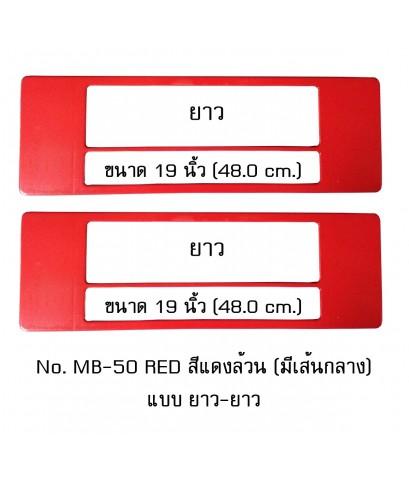 กรอบป้ายทะเบียนรถยนต์ กันน้ำ MB-50 สีแดงล้วน แบบยาว-ยาว ระบบคลิปล็อค 8 จุด พร้อมน็อตอะไหล่