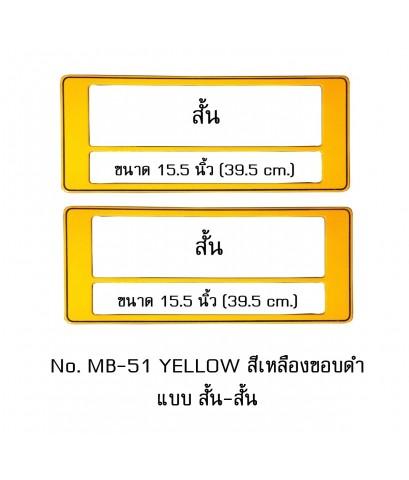 กรอบป้ายทะเบียนรถยนต์ กันน้ำ MB-51 สีเหลือง ขอบดำ แบบสั้น-สั้น ระบบคลิปล็อค 8 จุด พร้อมน็อตอะไหล่