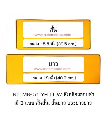กรอบป้ายทะเบียนรถยนต์ กันน้ำ MB-51 สีเหลือง ขอบดำ แบบสั้น-ยาว ระบบคลิปล็อค 8 จุด พร้อมน็อตอะไหล่