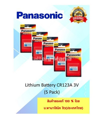 Panasonic CR123A 3V Lithium Battery 5 ก้อน ราคาพิเศษ