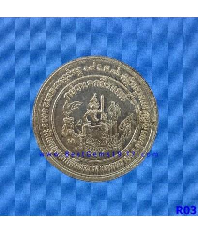17101901เหรียญเสด็จเตี่ยฯ รุ่นเปิดพระตำหนัก 19ธค.36 เนื้อเงิน เหรียญที่ 3