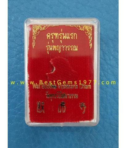 180804BNL ครุฑเงินจิ๋ว รุ่นพญาวรรณ วัดพุทธวิปัสนาธรรม ประเทศฮ่องกง
