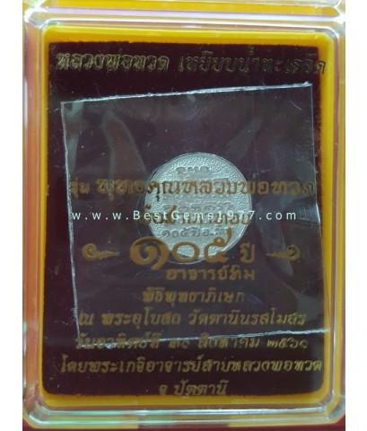 พุทธคุณหลวงพ่อทวด 105ปี อ.ทิม วัดตานีนรสโมสร เหรียญกลม เนื้อเงิน 2560