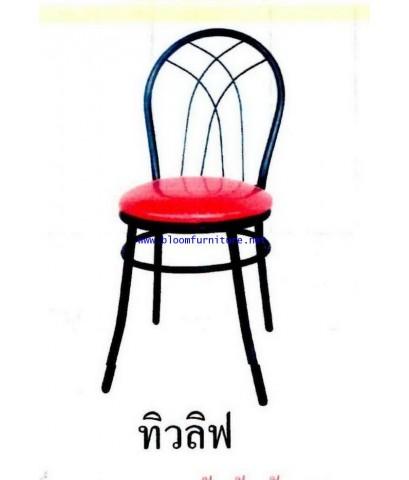 เก้าอี้จัดเลี้ยง เก้าอี้อาหารโครงเหล็ก รุ่นทิวลิป