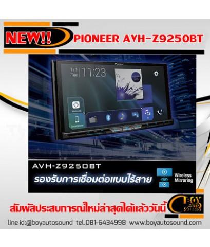 pioneer avh-z9250bt รุ่นใหม่ล่าสุด z series ปี2019 Freedom with Apple CarPlay™ wireless  ที่สุดแล้ว