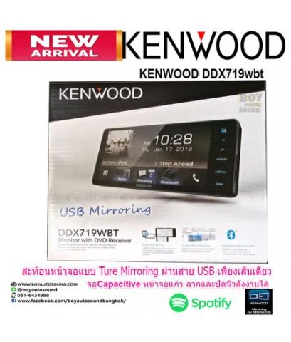 Kenwood DDX719wbt ตัวเล่นแผ่น หน้าจอCapacitiveจอแก้วเรียบใส พร้อมฟังก์ชั่นการลากและปัดนิ้วสั่ง