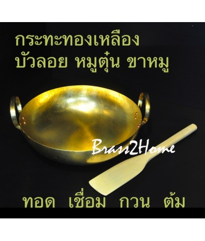 กระทะบัวลอย (หรือ กระทะหมูตุ๋น) กระทะทองเหลือง แถมฟรี ไม้พายทำขนม มูลค่า 120 บาท