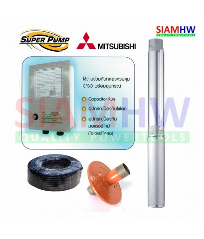 MITSUBISHI ปั๊มซับเมอร์ส 0.5แรงม้า 9 ใบพัด ท่อส่ง 1 นิ้ว 3DSP-375O25/9 (ECO) สำหรับบ่อ3นิ้ว