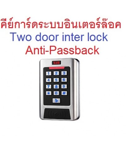 keycard interlock anti passback 2 Delay HID Card ใช้ได้