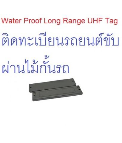 Water Proof Long Range UHF Tag ทนต่อกรดและด่าง ทนร้อนสูง 230องศา