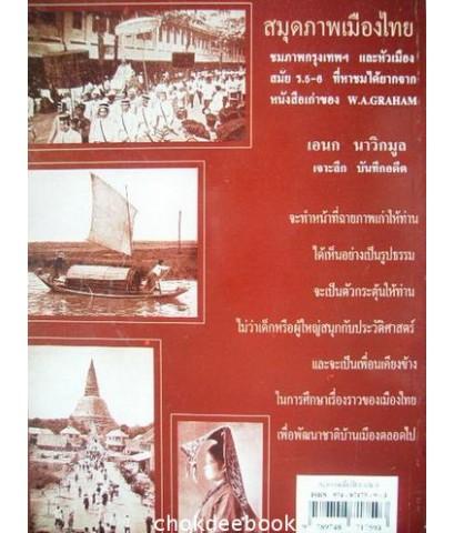 สมุดภาพเมืองไทย PICTURES OF THE OLD SIAM เล่ม 3