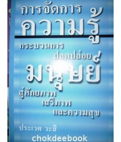 กระบวนการจัดการความรู้ กระบวนการปลดปล่อยมนุษย์ สู่ศักยภาพ เสรีภาพ และความสุข