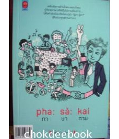 pha:sa:kai ภาษากาย