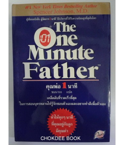 The one minute father คุณพ่อ 1 นาที