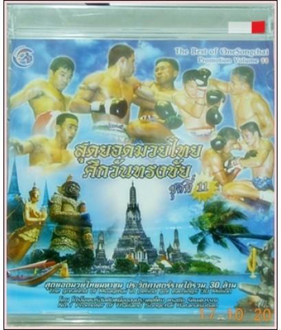 VCD สุดยอดมวยไทย ศึกวันทรงชัย ชุดที่ 2 THAI BEST ONESONGCHAI PROMOTION VOL 11