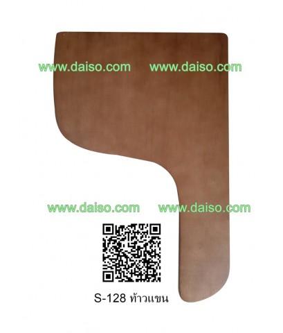 อะไหล่เก้าอี้เล็คเชอร์/ไม้หน้าโต๊ะเลคเชอร์ S-127