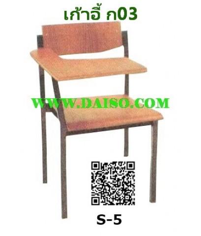 เก้าอี้เลคเชอร์ ก-03  0.8 มม./ ครุภัณฑ์โรงเรียน / เก้าอีเลคเชอร์นักเรียน ก03 / S-5