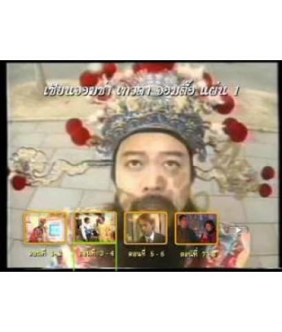 ซีรี่ย์จีน เซียนจอมซ่าส์ เทวดาจอมตื้อ (โอวหยางเจิ้นหัว,กั๊วะจิ้นอัน)/ DVD แผ่นจบ